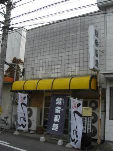 08111013燵屋製麺・店舗