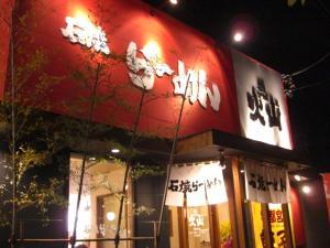 08111119火山・店舗