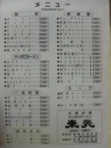 08111514東苑・メニュー表