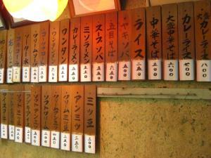 08111515富士屋・メニュー札