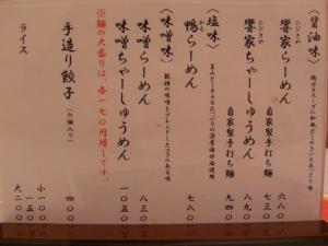 08111520響家・メニュー表