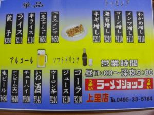 08112218ラーショ・メニュー表②