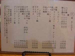 08112313汁屋・メニュー表