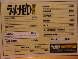 08113012ゼロ・メニュー表