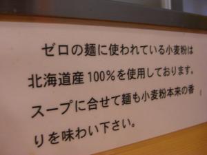 08113012ゼロ・拘り②