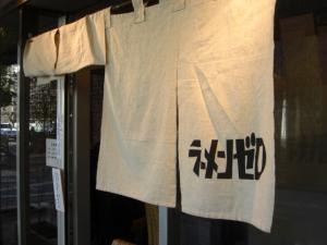 08113011ゼロ・店舗暖簾 入り口