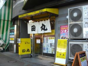08113012田丸・店舗外観