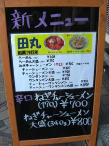 08113012田丸・メニュー表