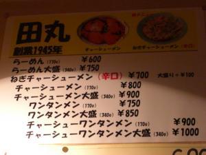 08113012田丸・店内メニュー表