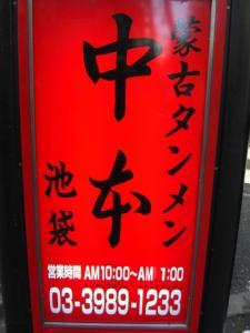 08113014中本・店舗看板