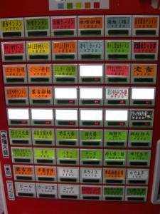 08113014中本・食券機