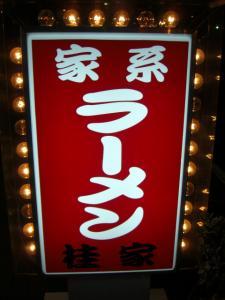 08113019桂家・店舗看板
