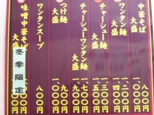 08113020春木屋・店内メニュー表②