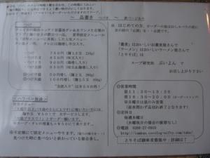 08121312ぶいよん・メニュー表②