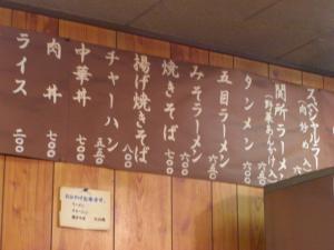 08121317関所食堂・メニュー表②