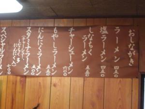 08121317関所食堂・メニュー表①