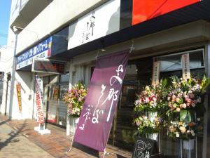 08122013なかじま・店舗外観