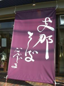 08122013なかじま・暖簾?