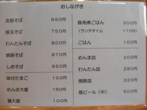 08122013なかじま・メニュー表