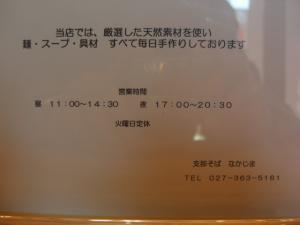 08122013なかじま・営業案内