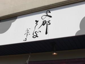 08122013なかじま・店舗看板
