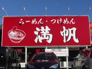 08120714満帆太田・店舗看板