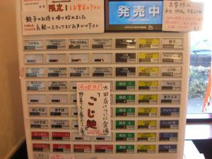08120713満帆太田・食券機