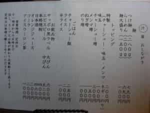 08121413汁屋・メニュー表