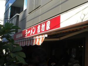 08122811吉村家・店舗看板