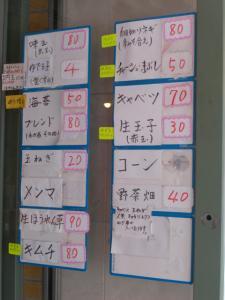 08122810吉村家・トッピング各種