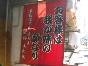 08122810吉村家・店舗幟
