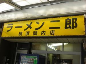 08122814二郎関内店・店舗看板