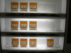 08122814二郎関内店・食券機