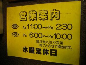 08122814二郎関内店・営業案内