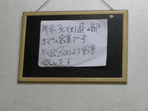 08122814二郎関内店・年末年始情報