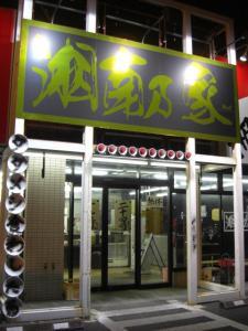 08122820湘南乃家・店舗入り口