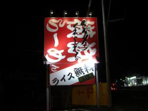 08122820湘南乃家・店舗看板