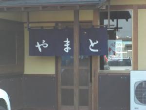 08123013やまと・店舗入り口
