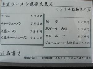 08122114飛竜・メニュー表