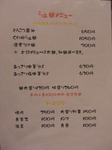 09010411くわ田・メニュー表