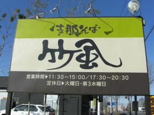 09010414竹風・店舗看板