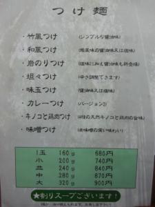 09010414竹風・メニュー表②