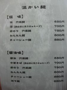 09010414竹風・メニュー表①