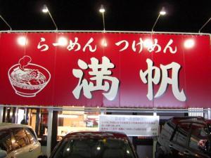 09010520満帆太田・店舗看板