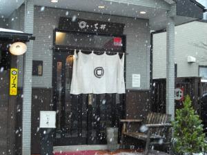 09011211いち井・店舗入り口or暖簾