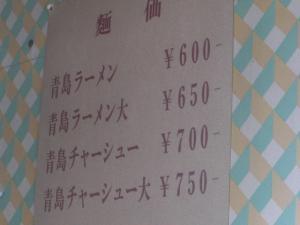 09011212青島・店内メニュー表