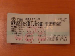 09011219青春18切符