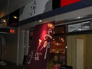 09011218なかじま・店舗外観