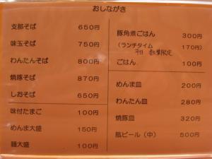 09011218なかじま・メニュー表