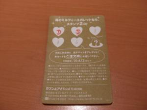 09011721デニーズ・スタンプカード②
